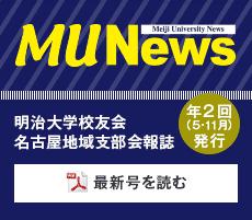 MUNews
